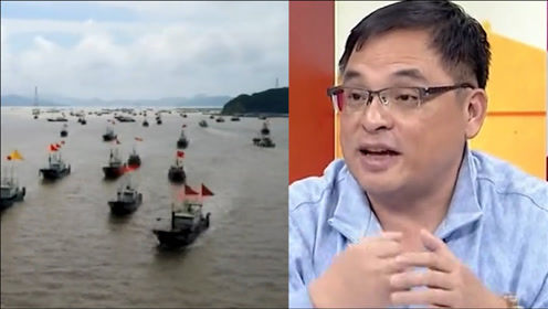 台退役士官:大陆渔船简直就是军队,发动围岛把台军吓死了!