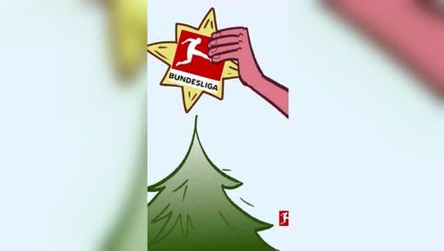 本季德甲圣诞树~