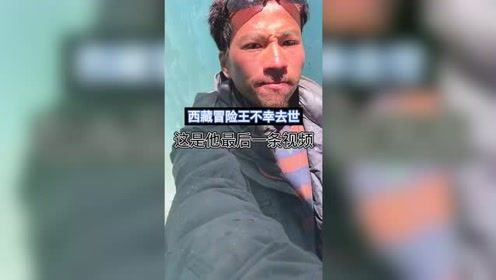 西藏冒险王掉入冰河不幸去世,这是他最后一条视频