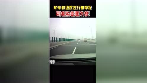 #热点速看#隔着屏幕都感到惊险,轿车快速路上逆行