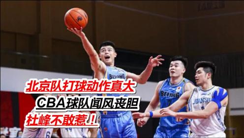 北京队打球动作真大,CBA球队闻风丧胆,杜峰不敢惹!