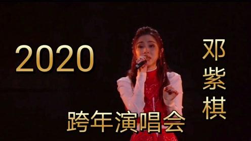 2020跨年演唱会,邓紫棋一首经典歌曲《泡沫》,爆燃全场
