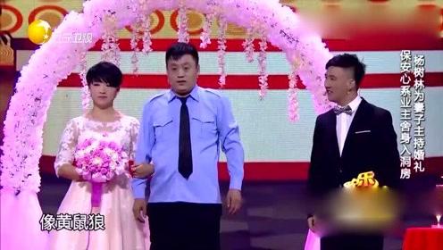 杨树林给自己媳妇主持婚礼,宋晓峰被迫当新郎