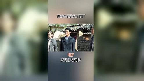 大江大河2:村子里的门估计,没有我老五进不去的门