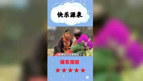 搞笑片段:西游记珍贵爆笑花絮曝光,哪有这样掐人中的,太有意思了!