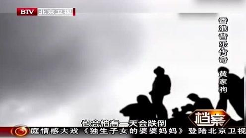 黄家驹为出纯音乐CD前往日本,怎料悲剧又上演,最终死在娱乐节目上