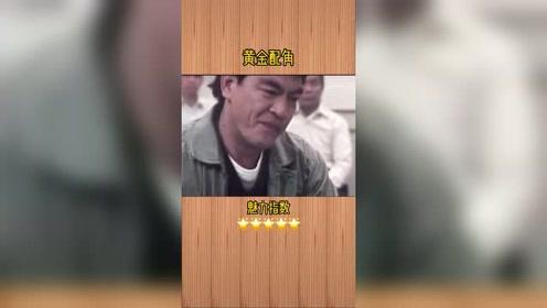 盘点影视剧中的傻大个配角-成奎安#搞笑视频 #影