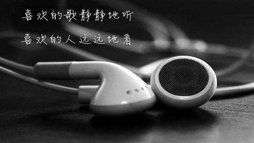 2021热门伤感音乐,有多少首你听过呢?