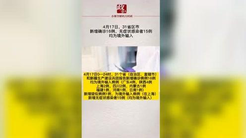 4月17日,31省區市新增確診16例,無癥狀感染者15例,均為境外輸入