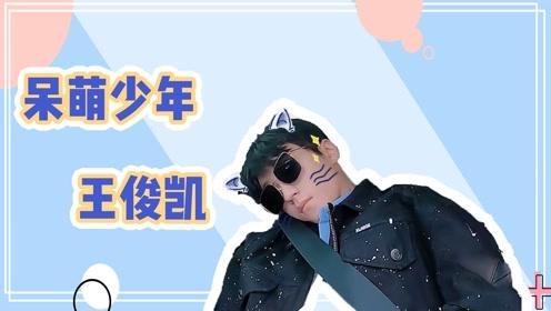 呆萌少年王俊凯,高反不忘自拍