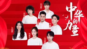 《中华的力量 》新时代新青年新赞歌