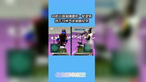 东京奥运会,00后小将杨倩最后一轮逆转,创下10米气步枪新纪录