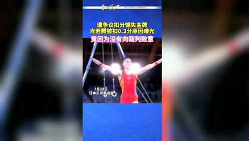 遭争议扣分憾失金牌,肖若腾被扣0.3分原因曝光,竟因为没有向裁判致意!