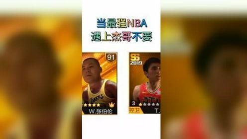 #最强nba 当最强NBA遇上杰哥不要······