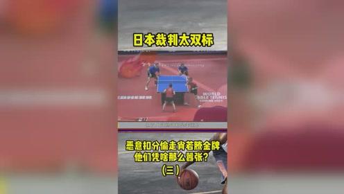 日本裁判太双标,恶意扣分偷走肖若腾金牌,他们凭啥那么嚣张?(三)