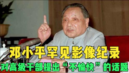 邓小平罕见影像纪录,82年面对高级领导,提出了