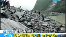 四川茂县滑坡救援难度大 道路被碎石掩埋军民只能靠手