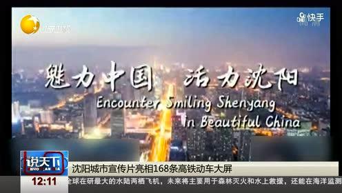 沈阳城市宣传片亮相168条高铁动车大屏