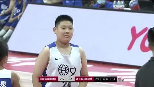 【回放】2020姚基金慈善赛:中国篮球明星队vs男丁格尔明星队第3节