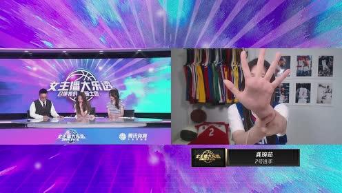 龚琬茹个人才艺展示:脱口秀一分钟看完NBA70年