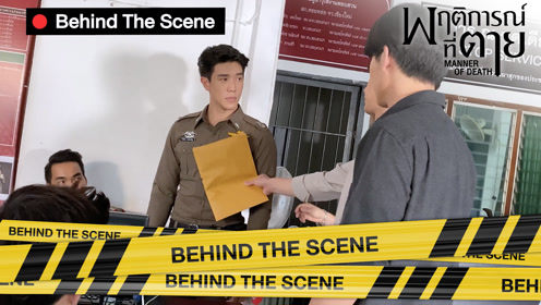 Behind the scenes: EP7 Part2   Manner of Death