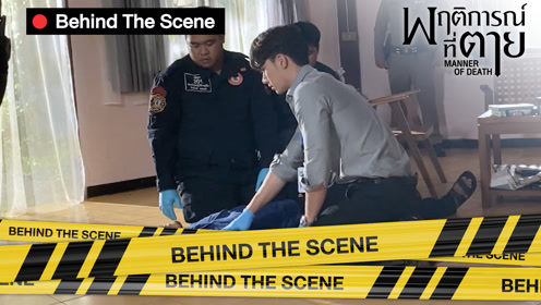 Behind the scenes: EP9 Part2   Manner of Death