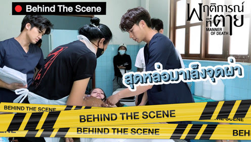 Behind the scenes: EP2 Part1   Manner of Death