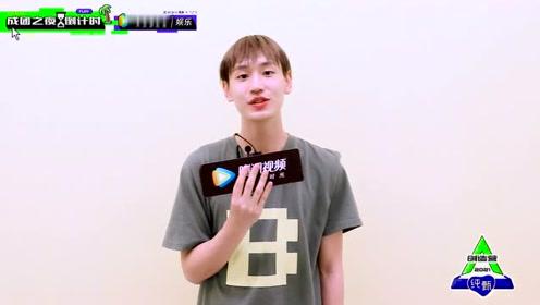 Countdown Debut Night: Liu Zhang | CHUANG 2021