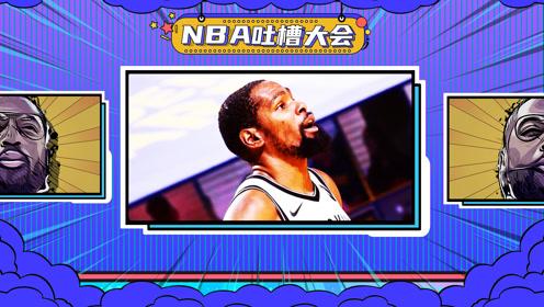 8日《NBA吐槽大會》KD復出變最佳第六人 爵士太陽西決預演