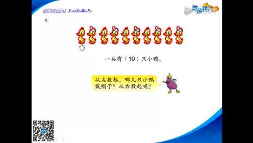 苏教版一年级数学上册1 数一数_Flash动画课件