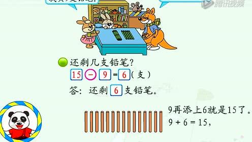 新北师大版一年级数学下册一.加与减(一)