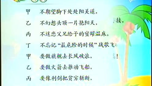 六年级语文上册_口语交际 习作2 特教辅导