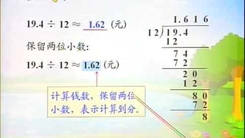 New Taipei Normal University Fifth Grade Mathematics Vol. 1 Unit Division