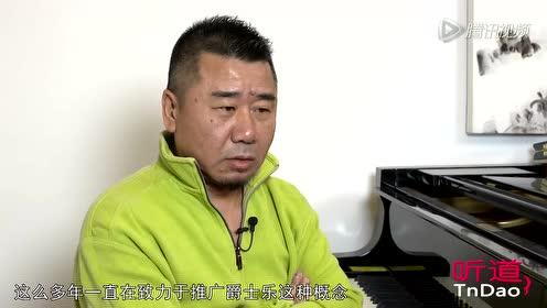 北京听道 孔宏伟:爵士乐的演奏方式