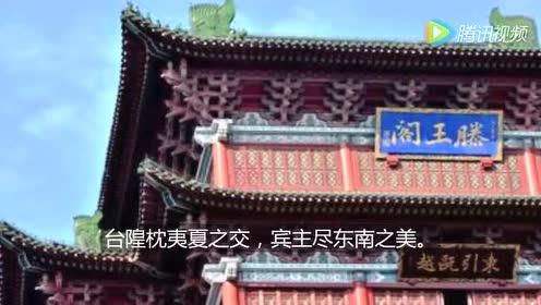 高中语文必修五5 滕王阁序(王勃)