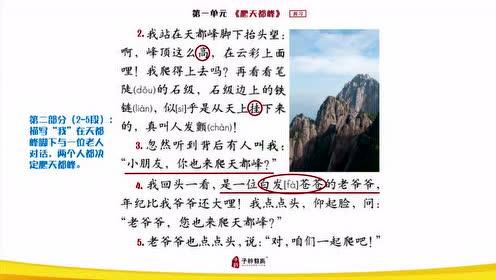 三年级语文上册3.爬天都峰_flash动画情景朗读