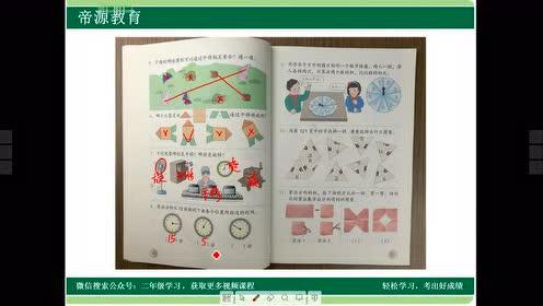 新人教版五年级数学下册5 图形的运动(三)_例四lflash动画课件