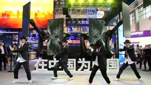 亮相数博会, 戴尔机械舞表演