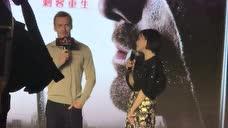 【迈克尔法斯宾德】刺客信条北京发布会上法鲨被问到关于鲨美西皮的问题