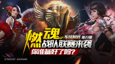 【军情解码】第23期 燃魂战队联赛来袭!你准备好了吗?