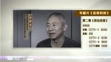 《巡视利剑》第二集导视:黄兴国感到后悔,卢恩光说自己疯了