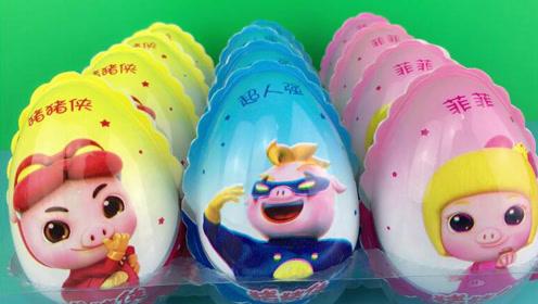 小公主苏菲亚拆猪猪侠奇趣蛋玩具视频