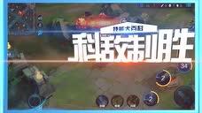 科敌制胜 第43期:揭秘甄姬团控法王的秘诀