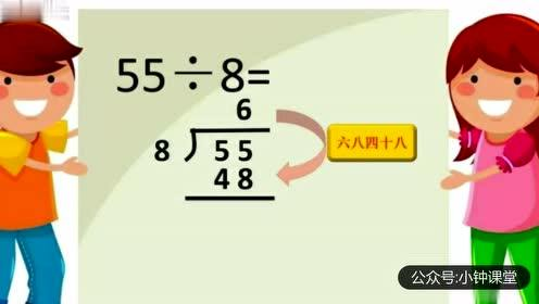 三年級數學上冊4 有余數的除法