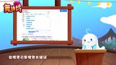 【舞功坊】第6期:伟霆FOR YOU,炫舞开服活动乐翻天