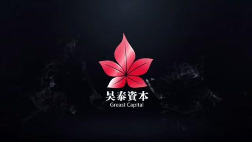 昊泰资本企业宣传片