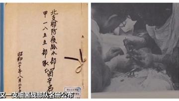 又一侵华日军细菌战部队名册公开 人体实验罪证确凿