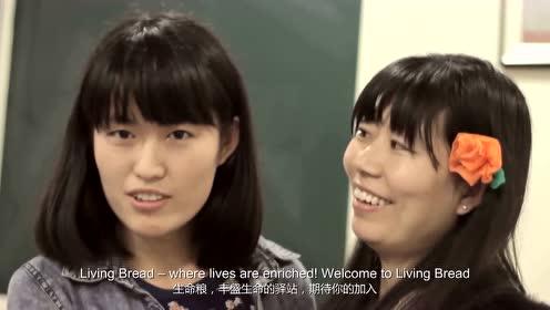 西安Livingbread企业文化传播有限公司宣传片