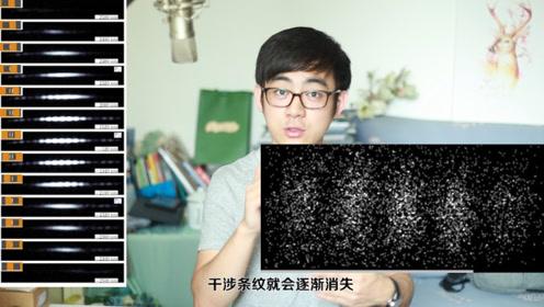 双缝干涉(三):电子的双缝实验和意识有关?