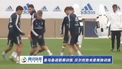 皇马备战联赛训练 贝尔伤势未愈单独训练